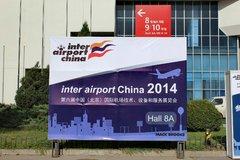 2014机场设备展