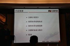2014中国汽车零部件行业年会