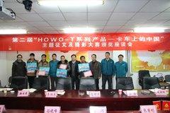 2015 HOWO-T系征文摄影活动颁奖