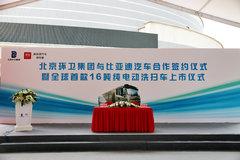 2015北京环卫与比亚迪合作签约
