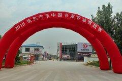 2015东风汽车中国卡友节油赛