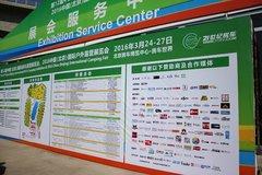 2016北京房车展