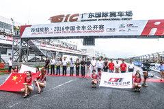 2016中国卡车乘龙汽车卡车公开赛