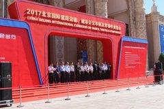 2017北京道路运输展