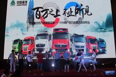 2017重汽连云港百万公里发布会