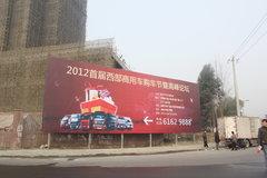 成都中集车辆园购车节(3月16日)
