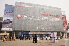 2012年北京国际车展(4月23日)