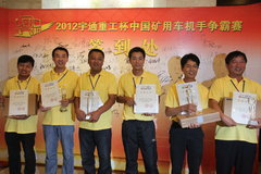 2012宇通重工杯中国矿用车机手争霸赛