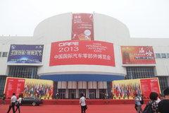2013年中国国际汽车零部件博览会