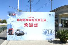 2013福田汽车南极品质之旅