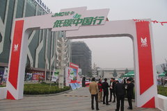 2013JMC低碳中国行