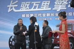 2013一汽柳特第三代全新长头投放仪式
